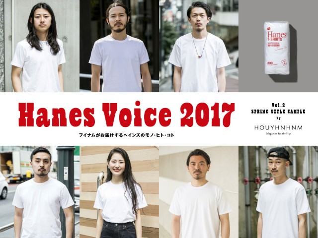 Hanes Voice 2017 SNAP Vol.02