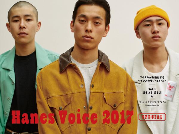 Hanes Voice 2017 SPECIAL