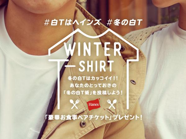 冬の白 Tはカッコイイ! #冬の白 T 投稿キャンペーン