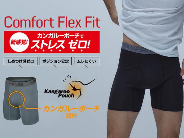 """""""全米で2秒に1枚売れている"""" 新感覚ボクサーブリーフ 「Comfort Flex Fit」遂に登場"""