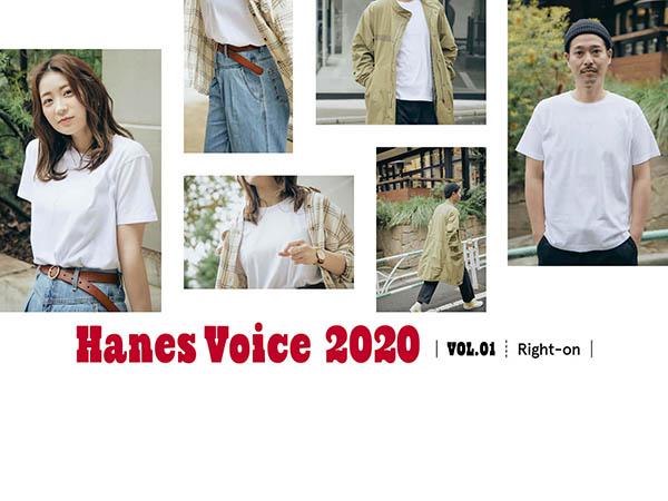 Hanes Voice 2020  Vol.01 (全9回)